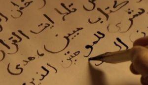 letras antiguas arabes
